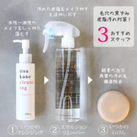 本気の洗顔